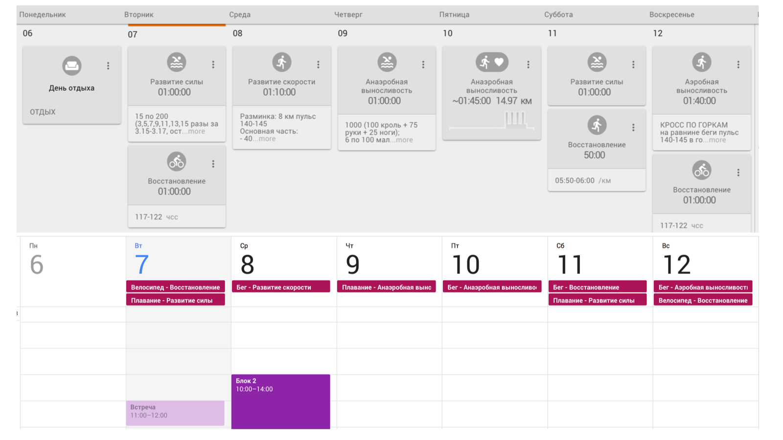 Staminity integration with Google calendar